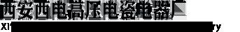 西安西电高压电瓷电器厂-复合氧化锌避雷器,瓷外套避雷器,FCD系列阀式磁吹防爆避雷器,插拔式避雷器,带脱离器金属氧化物避雷器,跌落式避雷器,电缆保护器